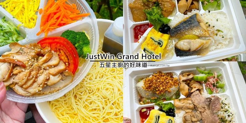 小資族也吃得起!台南知名飯店推五星主廚精選美味便當雙主菜一個只要150元!「致穩人文商旅」馬維爾異國餐廳
