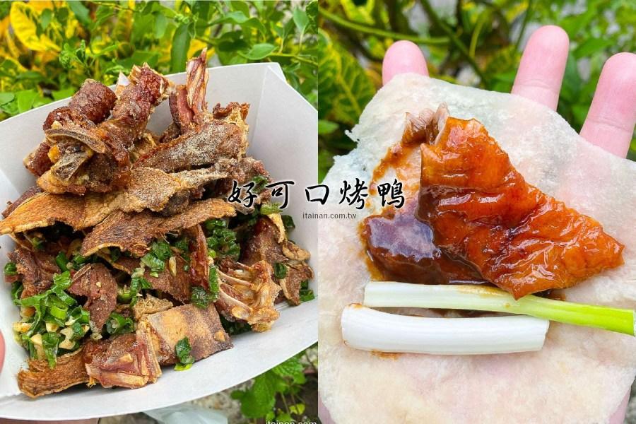 台南最難預訂的烤鴨,讓我們狂打400多通電話的神烤鴨!目前心目中第一名的鹽酥鴨「好可口烤鴨」