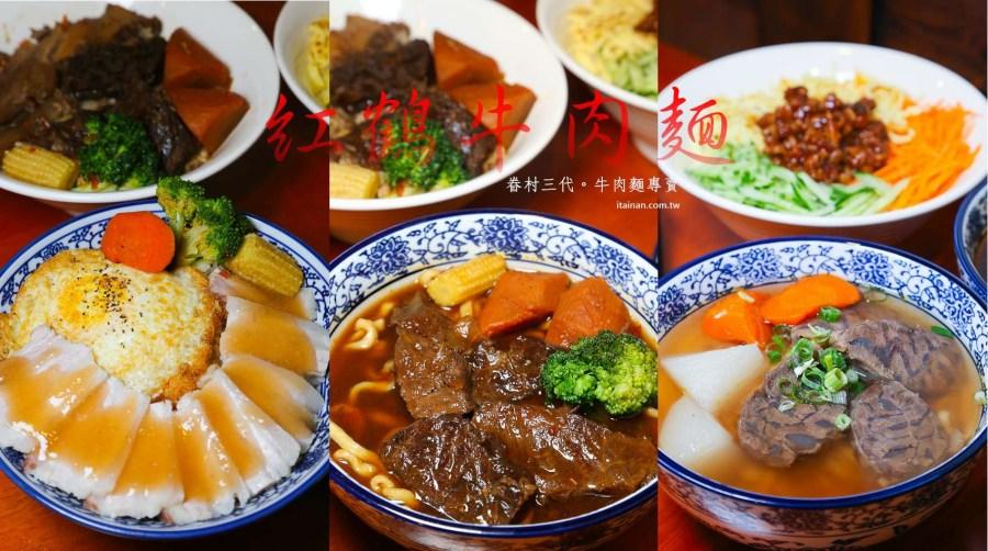 台南最鮮的小鮮肉牛肉麵!!眷村三代的牛肉麵專賣!獨特湯頭、精燉牛肉、霸氣超大水餃也讓人驚豔!「紅鶴牛肉麵」