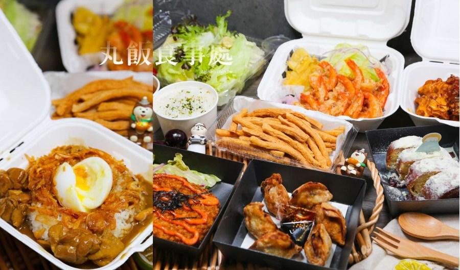 在家偽出國!「丸飯食事處」帶你遊日本,全家一起來去沖繩吃蝦蝦飯,再來京都品味超人氣鳥巢咖哩飯