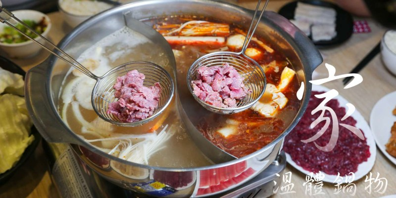 台南不只有牛肉湯跟牛肉爐!道地麻辣味的溫體牛鴛鴦鍋你吃過了嗎?周年慶八折優惠中「家溫體鍋物」台南牛肉爐牛肉湯