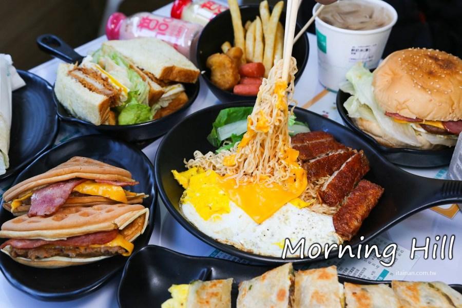 起床就在香港!一早就吃公仔麵、菠蘿堡!小清新平價早午餐,必點炒泡麵、花生醬堡、打拋系列「早餐山丘台南湖美店」