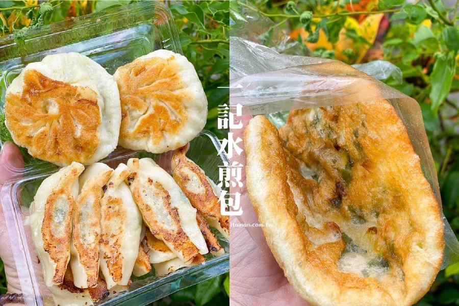 內行人才知道!藏身崇德菜市場的低調老味道「一記水煎包」煎餃、水煎包、蔥餅都好吃!早餐跟下午茶都吃得到