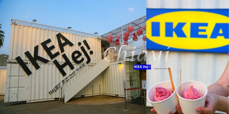 IKEA嘉義快閃行動店「IKEA Hej行動商店」純白貨櫃屋店型好拍好逛好玩!限定發售玫瑰覆盆子霜淇淋必吃!!|嘉義旅遊|嘉義景點