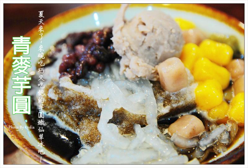 【食記│雲林】青麥芋圓~俗又大碗!吃巧又吃飽的芋圓嫩仙草冰