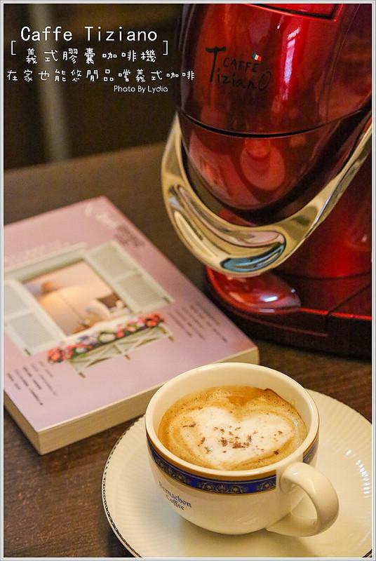 【邀稿】高CP值的Caffe Tiziano義式膠囊咖啡機~擁有Caffe Tiziano  客廳就是我自己的咖啡廳