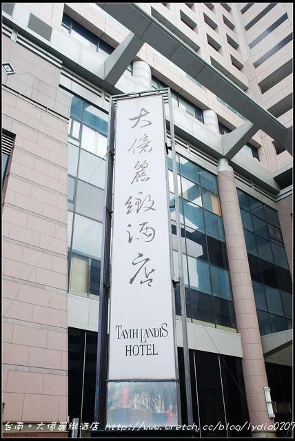 【推薦】來台南大億麗緻酒店住一晚吧!
