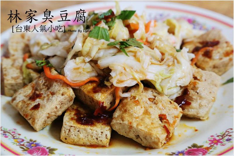 【食記│台東】 林家臭豆腐~多了塔香的香酥脆臭豆腐
