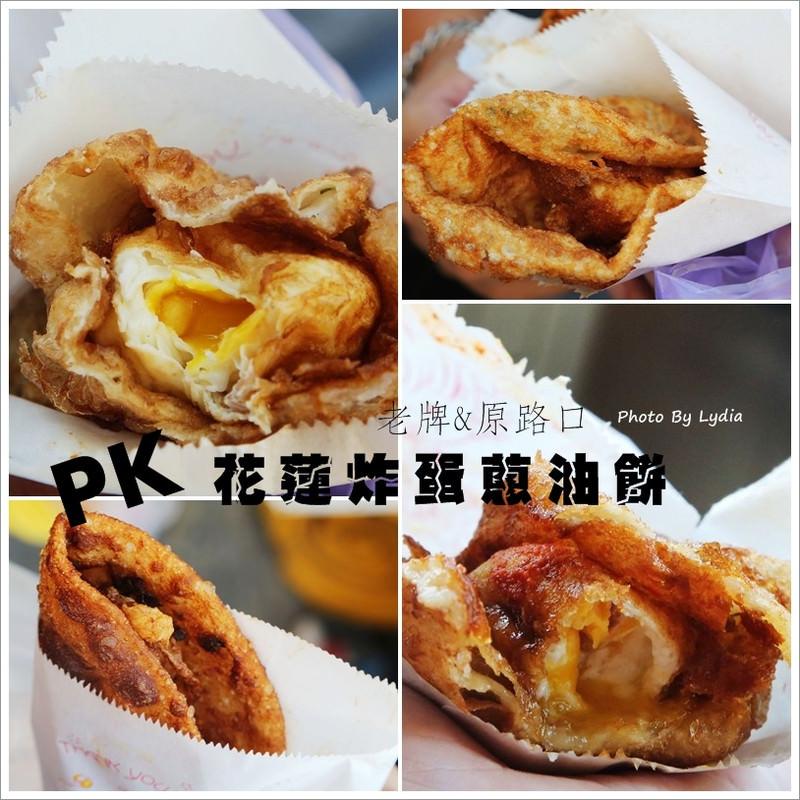 【食記│花蓮】老牌&原路口炸蛋蔥油餅大PK~花蓮限定無敵爆漿蔥油餅