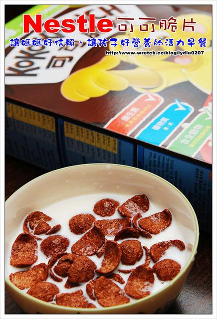 【廠商邀稿】雀巢可可脆片~給孩子更多營養的全穀物脆片
