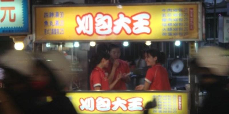 【食記】台中東海夜市