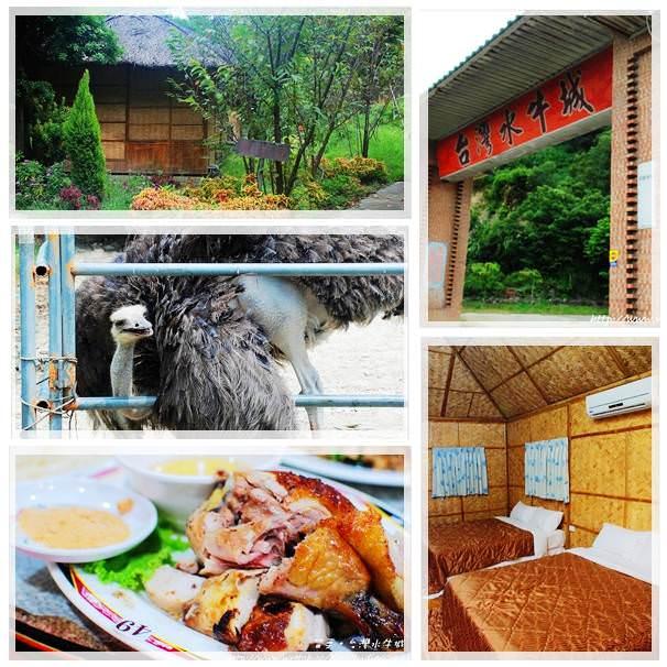 【免費體驗】苗栗。台灣水牛城一泊二食~一個最接近自然生態的民宿(上)