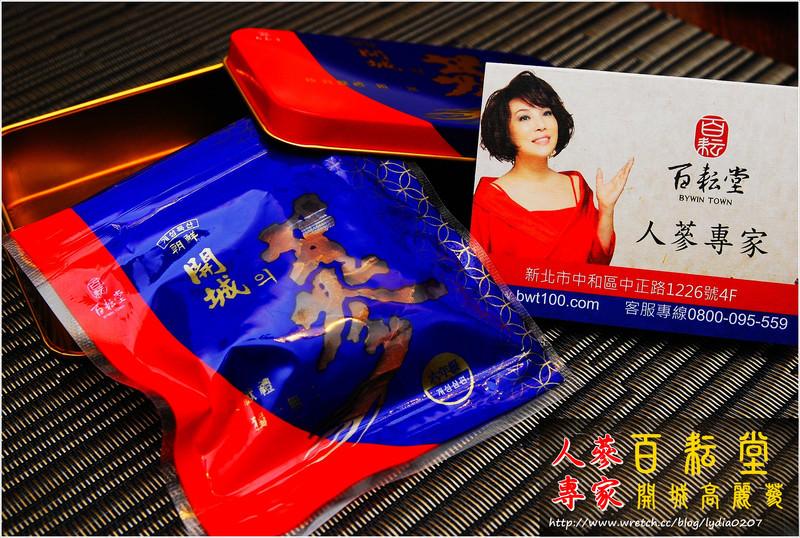 【邀稿食譜分享】用來自北韓的百耘堂開城의蔘入菜~自然又養生阿! —人蔘燒酒蝦、蜜汁人蔘水晶魚片、人蔘腰果巧克力