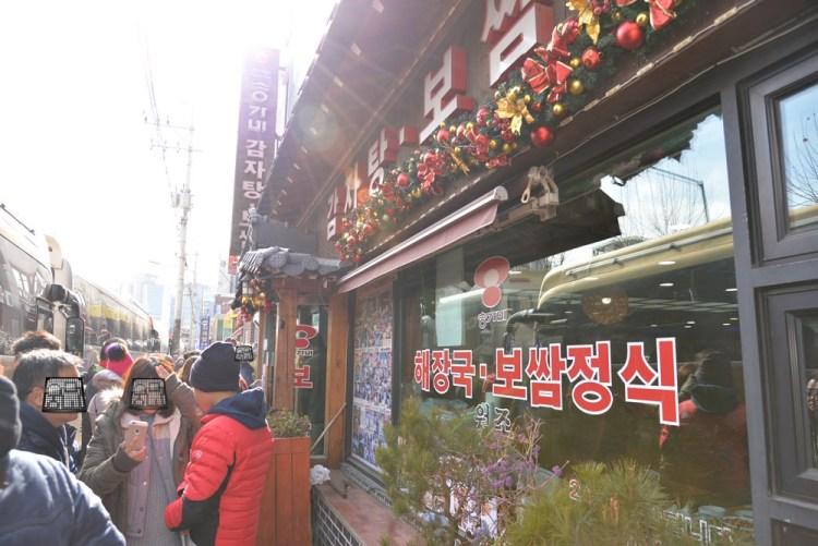 韓國推薦|一種令人思念的滋味 宋家馬鈴薯豬骨湯