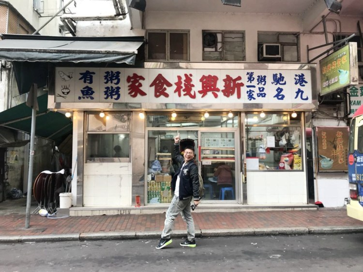 香港美食推薦 港九馳名粥品第一家 新興棧食家粥粥有魚