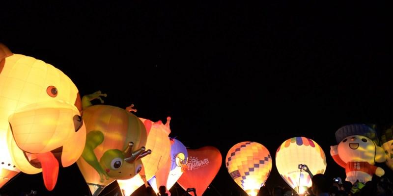 台東旅遊推薦|2018臺灣國際熱氣球嘉年華 志航基地光雕音樂會