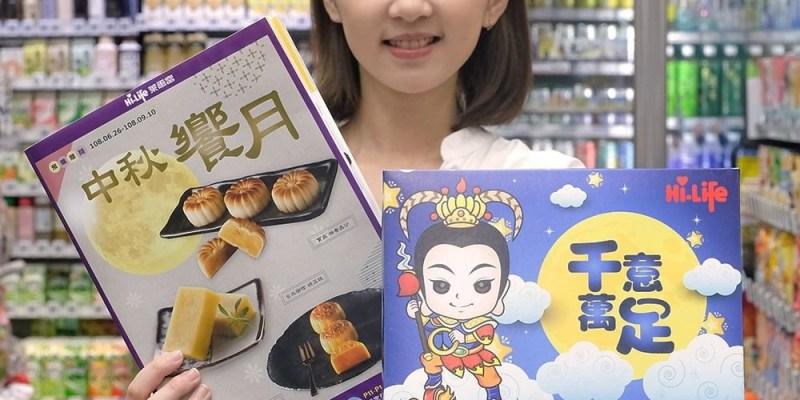 萊爾富中秋禮盒預購 嚴選天然食材支持在地小農 月餅兼具健康與美味