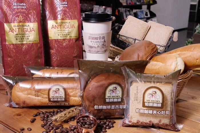 萊爾富Hi Café與伯朗咖啡聯名 推出限量升級「莊園級拿鐵」和三款「聯名麵包」搶攻「黑、白金商機」