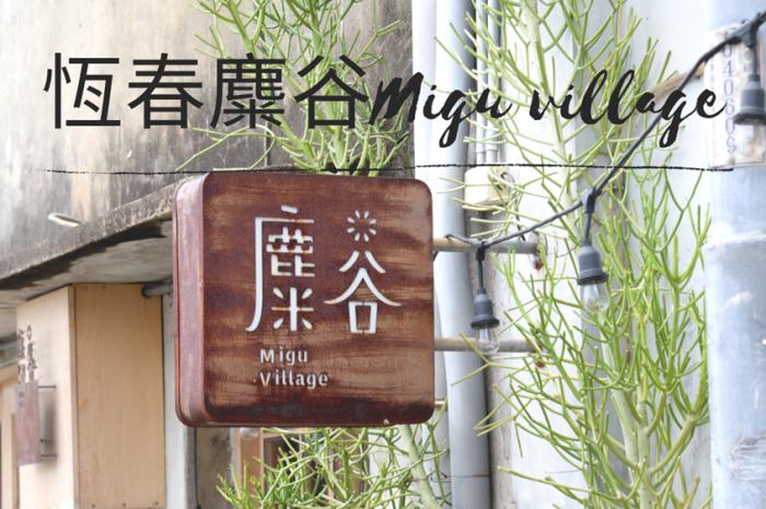 墾丁美食推薦 恆春麋谷Migu village 雙復興碾米廠古厝搖身一變成為咖啡餐館 美味飯糰套餐及咖啡甜點必嚐