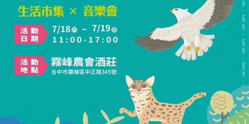 【霧峰農民直銷站開幕嘉年華】Love Earth生活市集x音樂會- 7/18-19重磅登場!DIY活動預約報名中!