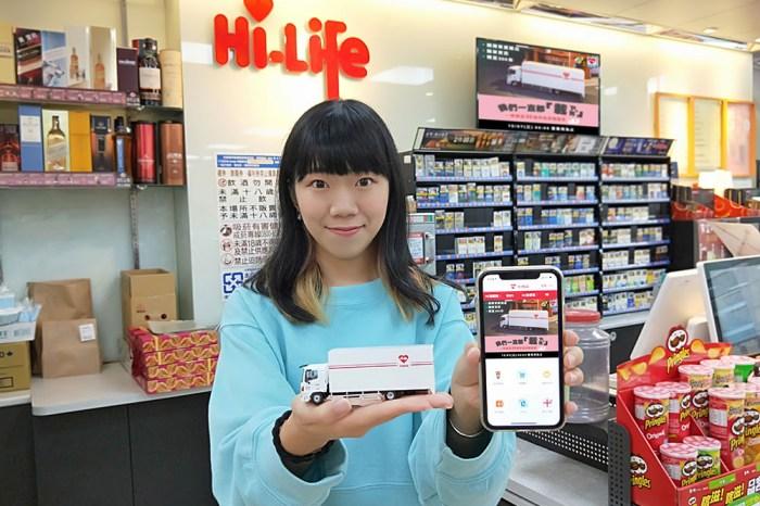 迎接雙十國慶 萊爾富攜手臺灣微影於Hi-Life VIP APP獨家開賣30週年紀念模型車