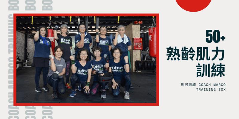 屏東熟齡銀髮健身專班 馬可訓練 Coach Marco Training Box 50歲以上肌力訓練