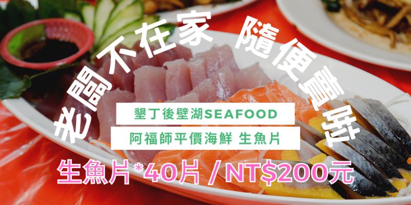 墾丁後壁湖大光美食 阿福師平價海鮮 老闆不在家40片生魚片只要200元 夠新鮮馬糞海膽一顆只要100元
