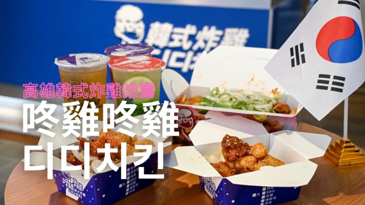 高雄韓式炸雞推薦 外帶外送 咚雞咚雞瑞隆店美味菜單 青蔥洋釀半半超值餐 招牌去骨韓式炸雞 邪惡派對餐