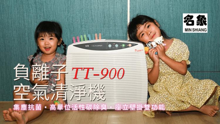 空氣清淨機開箱 名象家電 TT-900 負離子集塵抗菌 10坪空間 高單位活性碳除臭 座立壁掛雙功能