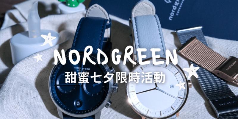 Nordgreen 丹麥情侶對錶 七夕禮物優惠折扣 北歐設計極簡主義 相愛的⼈戴鍾愛的對錶