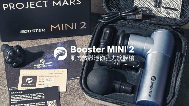 迷你筋膜槍開箱 Booster MINI 2 火星計畫按摩槍推薦 健身運動肌肉放鬆 力道更強 防手震更高階