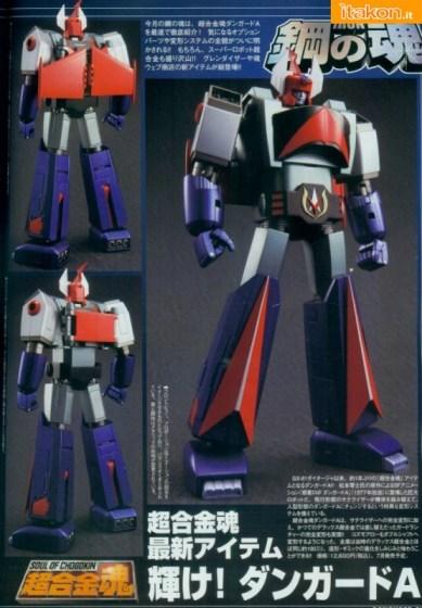Bandai GX-62 Danguard Ace  (1)