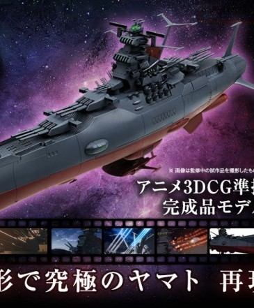 Soul of Chogokin Space Battleship  (1)