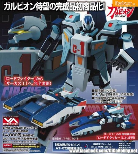 Variable Action Hi-Spec Galvion di Megahouse  (1)