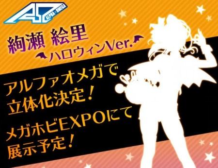 Eri Ayase Haloween - Love Live! - Alpha x Omega pics 03a