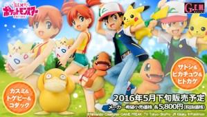 misty - pokemon - megahouse - pre - 10