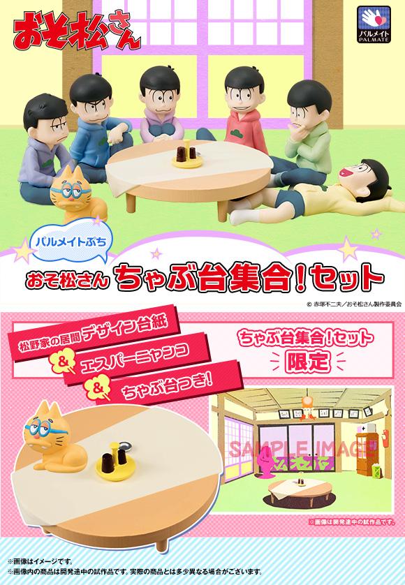 Osomatsu-san Palm Mate MegaHouse pre 15