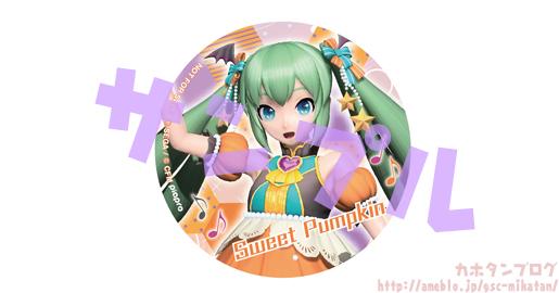 Miku Pumpkin Co-de GSC Nendoroid pics 09