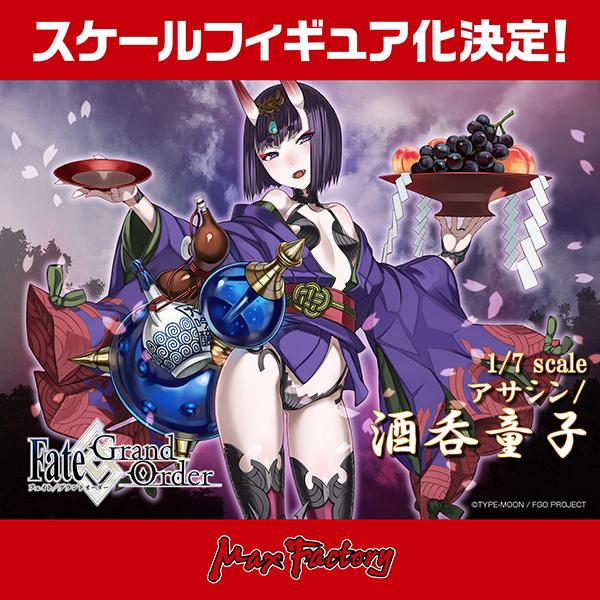 Fate/Grand Order - Assassin - 1/7
