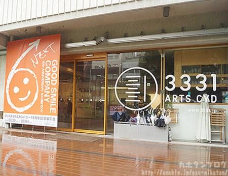 GSC 15 Event Akihabara 99