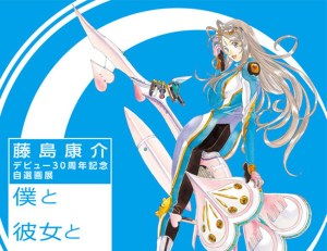 belldandy-exhibition-20