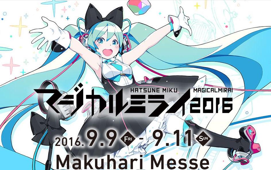 miku-hatsune-magical-mirai-event-00