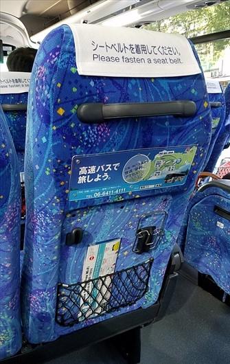 三宮から関空行のリムジンバスのシートバック