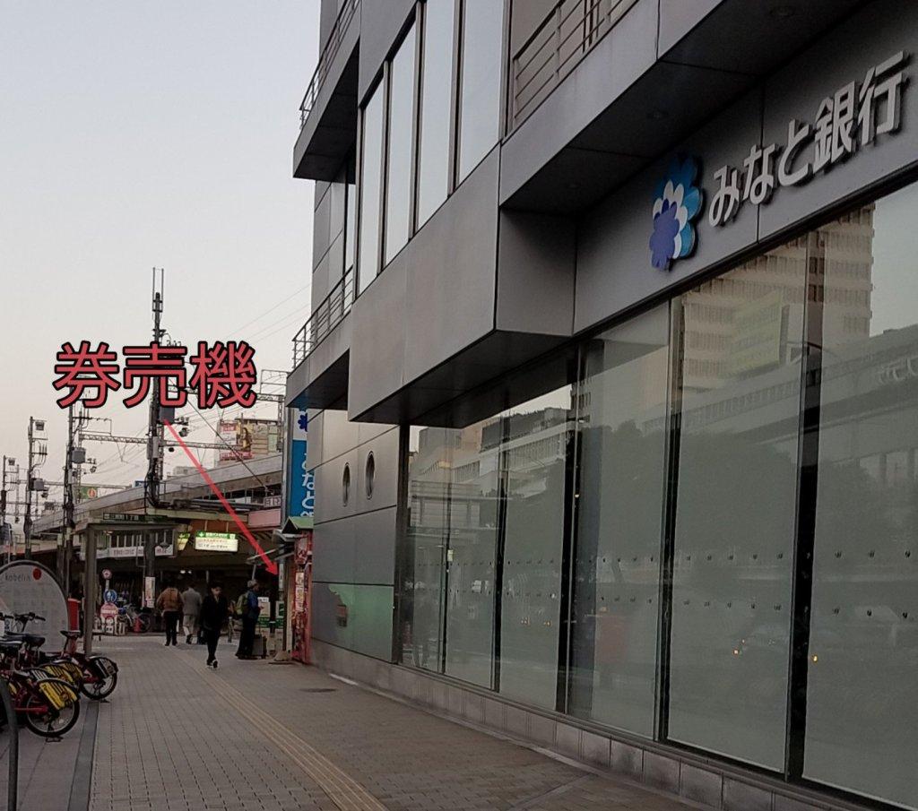 三宮駅と関空を結ぶリムジンバスのチケット売り場(券売機)の場所です。みなと銀行の西隣にあります。