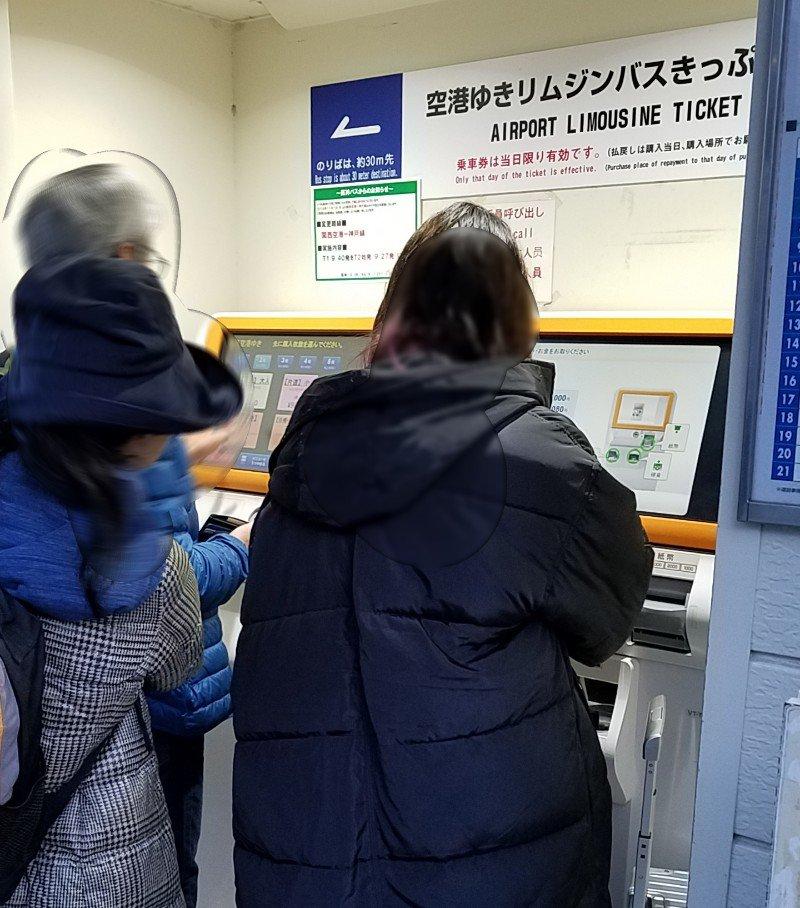 関空ゆきリムジンバスのきっぷ券売機です。伊丹空港行き、関空行きのチケットを売っています。