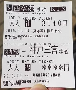 三宮と関西国際空港を結ぶリムジンバスの往復切符