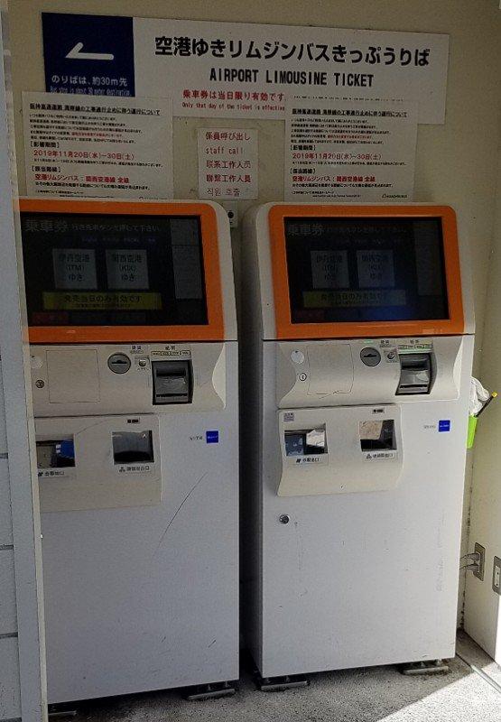 関西空港行きリムジンバスのチケット売り場