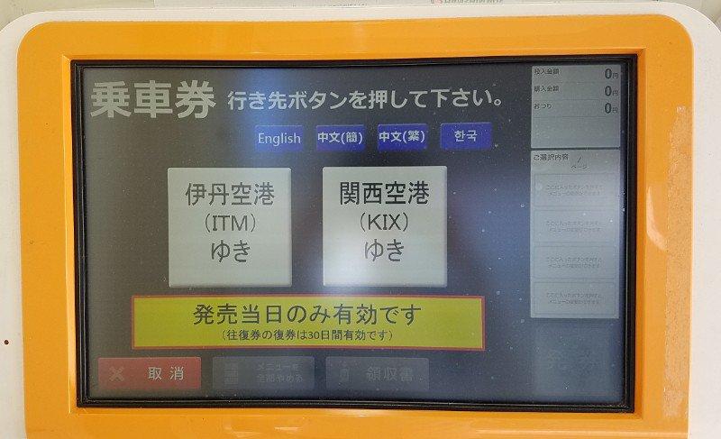 関西空港行きリムジンバスのチケット券売機の画面です。伊丹空港か関西空港から行き先を選びます。