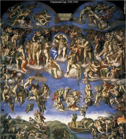 Страшный суд. Ватикан, Сикстинская капелла, 1535-1541.