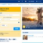Booking.comのサイト